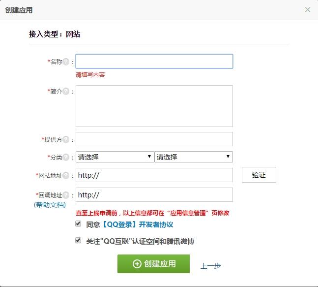 QQ授权登录 QQ授权登录开发 QQ授权登录管理